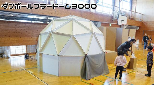 ダンボールフラードーム3000【送料込】