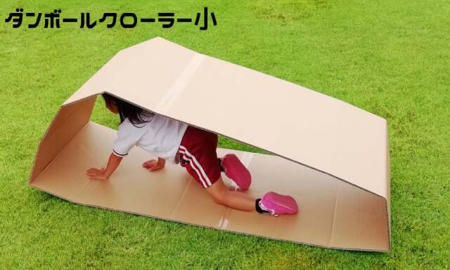 ダンボールクローラー小【同梱1800g】