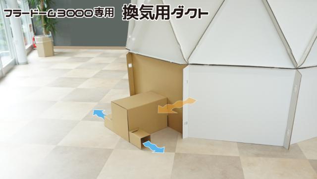 フラードーム3000専用 換気用ダクト【送料込】
