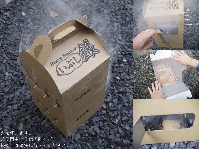 ダンボールスモーカー「Heavy Smoker いぶし銀」【5営業日以内出荷/送料込】