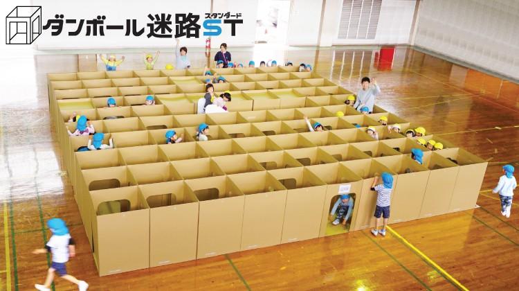 ダンボール迷路スタンダード 1マス【同梱2000g】