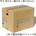 まとめ買い30枚セット 激安文書保存箱 1号 A3ファイル用【5日出荷/同梱15,000g相当】