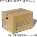 30枚セット 激安文書保存箱 2号 A4ファイル用【5営業日以内出荷/同梱15,000g相当】