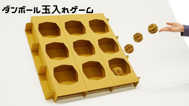 ダンボール玉入れゲーム【同梱3750g】