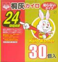ハンドウォーマー 30個入 函 1160円【ケース販売/8個入】 (228110101) ★お取り寄せ商品★