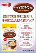 明治メイプロテインZn  たんぱく質補給食品 スティックタイプ 6.3g x 14包 1060円【ケース販売/20袋入り】4902705117365 (156600102)