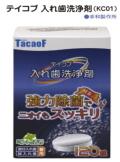テイコブ入れ歯洗浄剤 ミントの香り 120錠 KC01 768円【ケース販売/6個入】 (174550101)