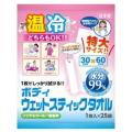 【からだ拭き】ボディウェットスティックタオル(30X60cm)25枚入 大一紙工 421円【ケース販売/12個入】 (139560101)