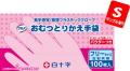【期間限定】★58%OFF★白十字サルバおむつとりかえ手袋フリーサイズ100枚入 766円【ケース販売/10箱入】 (140551101)