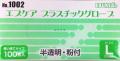 【超特価】エブケア プラスチックグローブ(使いすて手袋)パウダー付 L 100枚入 420円★【ケース販売/20箱入】