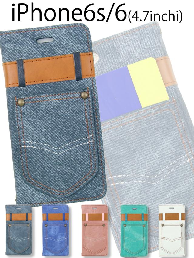 【iPhone6s/6】フェイクデニムポケット付き手帳型ケース キュート ビンテージ カジュアルジーンズ ダイアリーケース