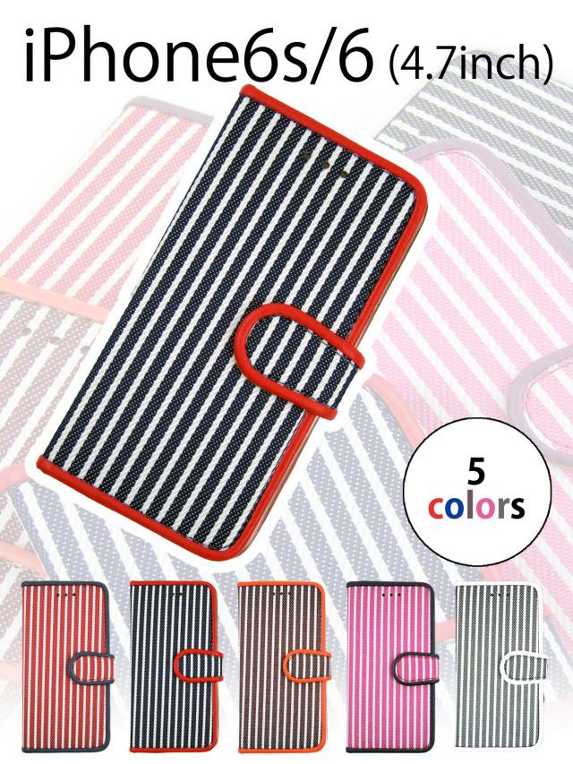 【iPhone6s/6】カジュアルなストライプデザイン手帳型ケース キャンバス生地使用 ナチュラルな質感で優しい手ざわり 全5色