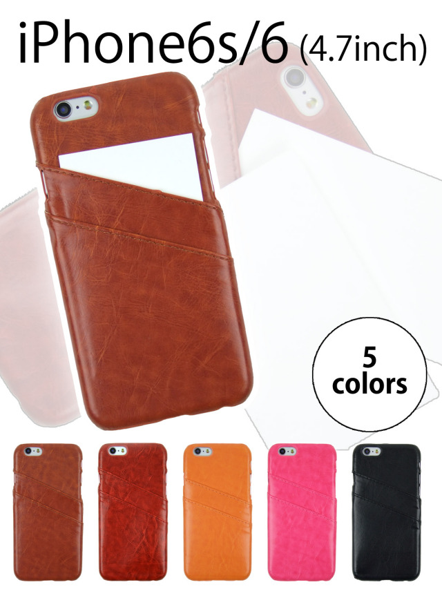 【iPhone6s/6】使い心地ナンバーワン レザーハードケース 薄型で永く使えるスマートデザインカバー カードスロット2段 PUレザー