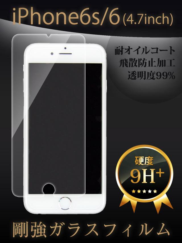 【iPhone6s/6】超薄0.3mmスマホ用強化ガラスフィルム 脅威の硬度9H+ 防指加工・飛散防止 透明度99% 対衝撃液晶保護フィルム