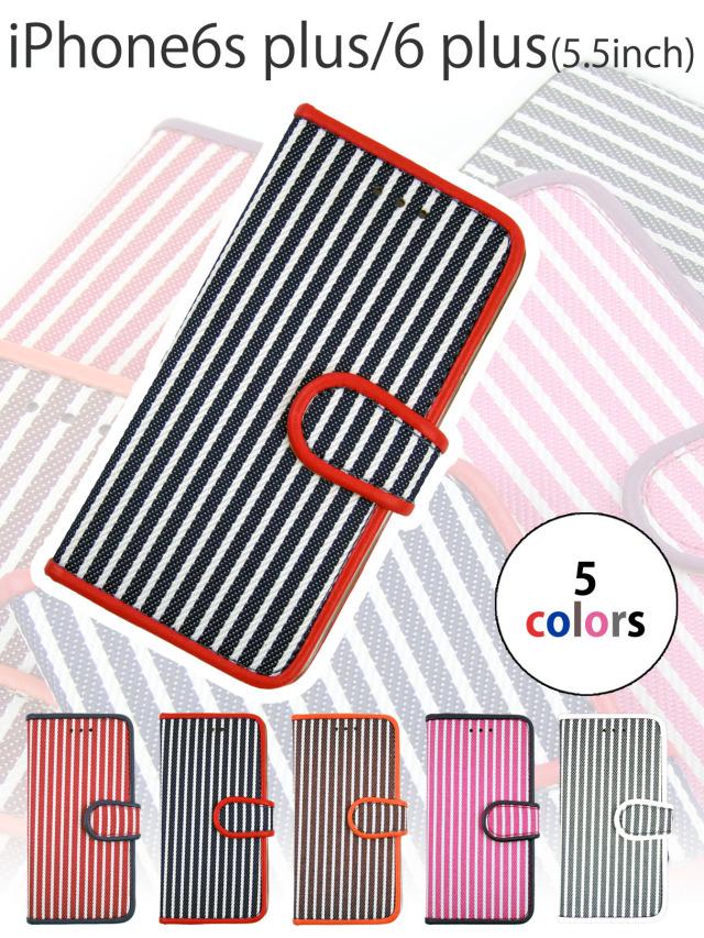 【iPhone6s plus/6 plus】カジュアルなストライプデザイン手帳型ケース キャンバス生地使用 ナチュラルな質感で優しい手ざわり