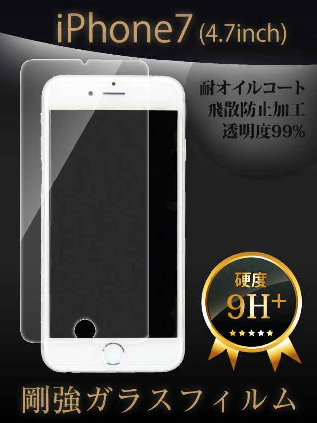 【iPhone7】超薄0.3mmスマホ用強化ガラスフィルム 脅威の硬度9H+ 防指加工・飛散防止 透明度99% 対衝撃液晶保護フィルム