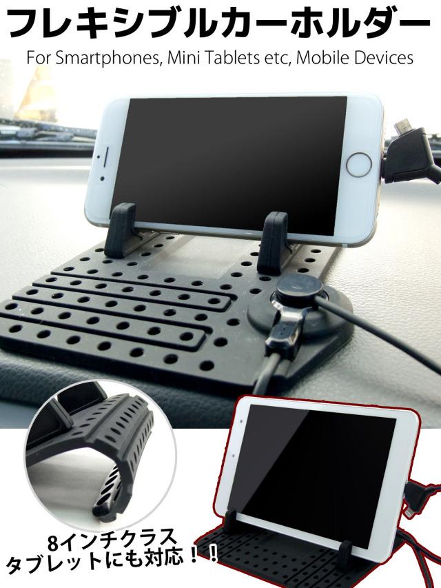 【ノンスリップ】 フレキシブルカーホルダー 充電機能付き シリコン製 タブレットも対応 ダッシュボード スマホホルダー
