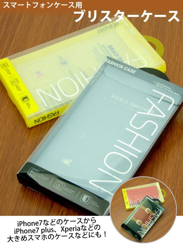 ディスプレイや商品イメージをワンランクアップ!汎用ブリスターケース iPhone plusシリーズクラスの手帳型ケースにも対応 内ブリスター付