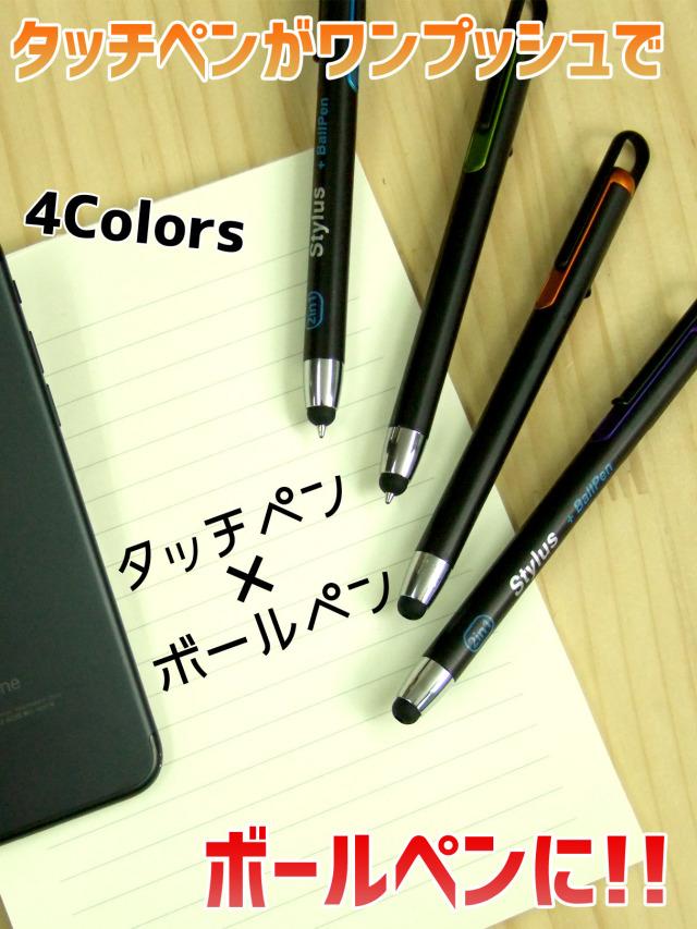 ワンプッシュでボールペンに!スマホの操作に便利なタッチペン 4カラー