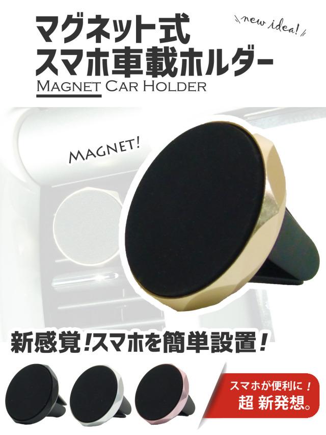 新感覚!マグネット式 スマホ車載ホルダー エアコン吹き出し口に1秒セット ほぼ全機種対応 全4色