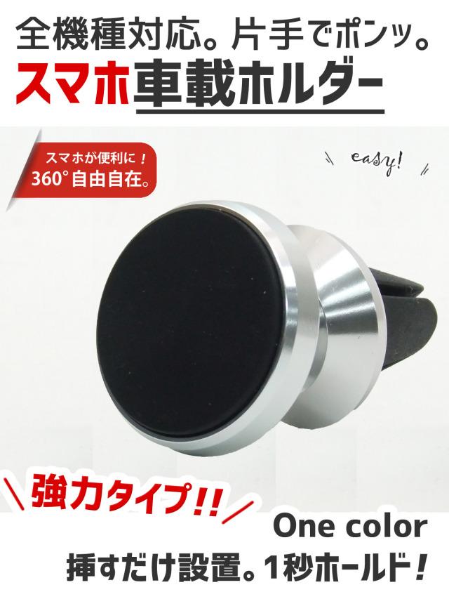 【多機種対応】マグネット式スマホホルダー 強力マグネットタイプ エアコン拭きだし口に1秒設置 車内すっきり スタンドとしても