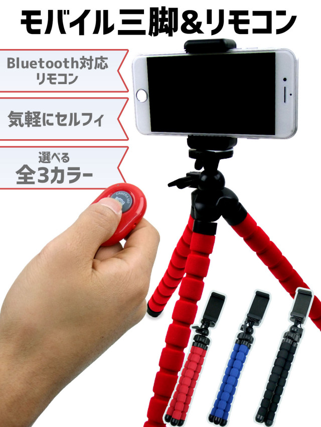 【Bluetoothリモコン付き】ぐねぐねスマホ用三脚 iPhone Android デジカメ対応 ワンタッチで簡単装着 フレキシブルな脚でどこでも設置 トライポッド