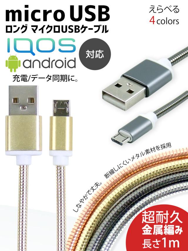 キラキラゴージャス メタリック素材 iQOSやAndroidスマートフォンなどに対応 microUSB充電ケーブル しなやかなメタル素材で扱いやすい お手元のスマホやタブレットを充電/同期。