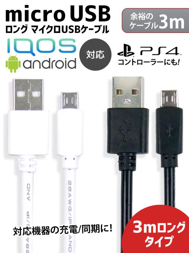 3mのロングタイプ iQOSやAndroidスマートフォンなどに対応 microUSB充電ケーブル しなやかな素材で扱いやすい お手元のスマホやタブレットを充電/同期 3m