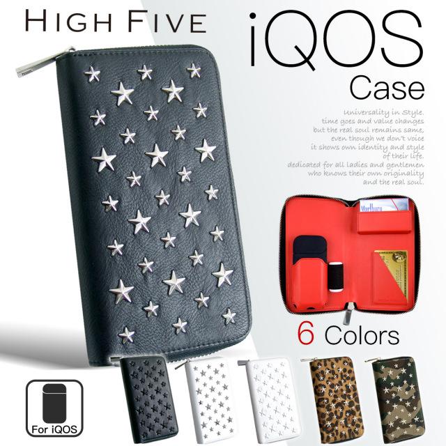 【歳末感謝セール】HIGH FIVE iQOSをスマートに持ち運び。スタースタッズ ウォレット型 ラウンドファスナータイプ レザーアイコスケース IQOSケース アイコス専用 全部収納 オールインワン仕様 財布型 全6色【ak】