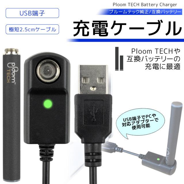 PloomTECH USBチャージャー 互換品 充電ケーブル 充電状態ランプ付き 充電時のバッテリーの向きを自由にする極短2.5cmコード