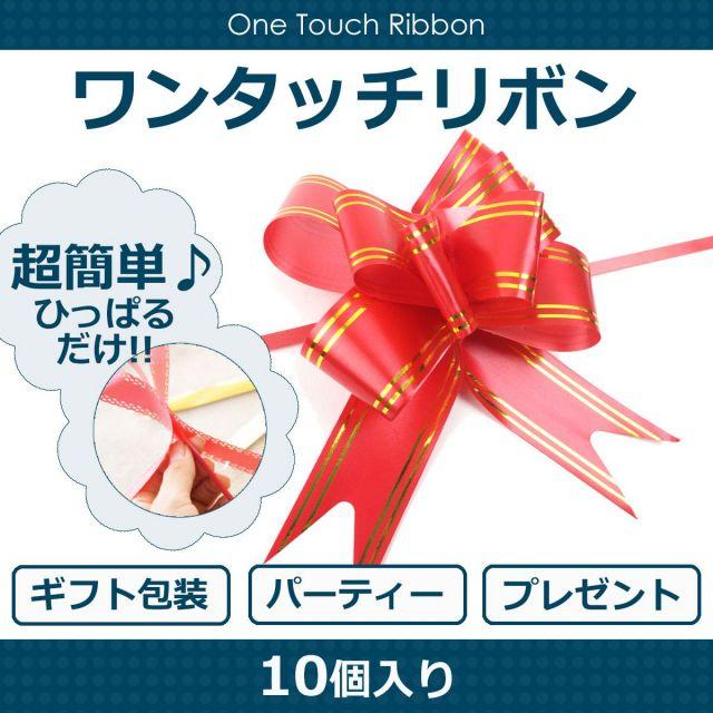 簡単ギフトラッピング! ワンタッチリボン ギフト 包装資材 プレゼント パーティー 10個入り 全4サイズ