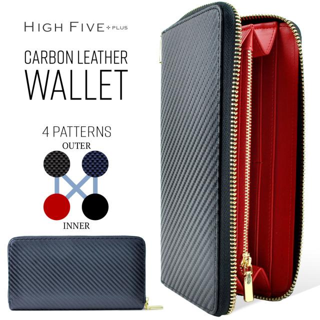 HIGH FIVE カーボンレザー 長財布 ラウンドファスナー ウォレット サイフ ギフト 全4色