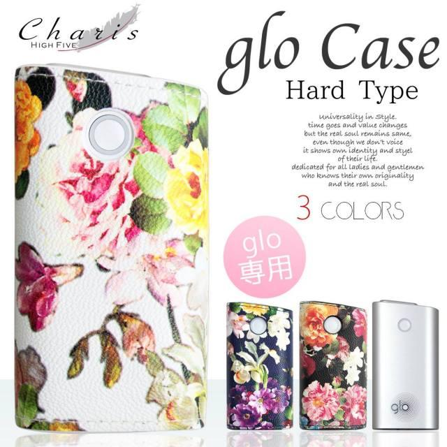 Charis HIGH FIVE glo ハード スリーブケース ボタニカル花柄 グローケース gloケース 3カラー
