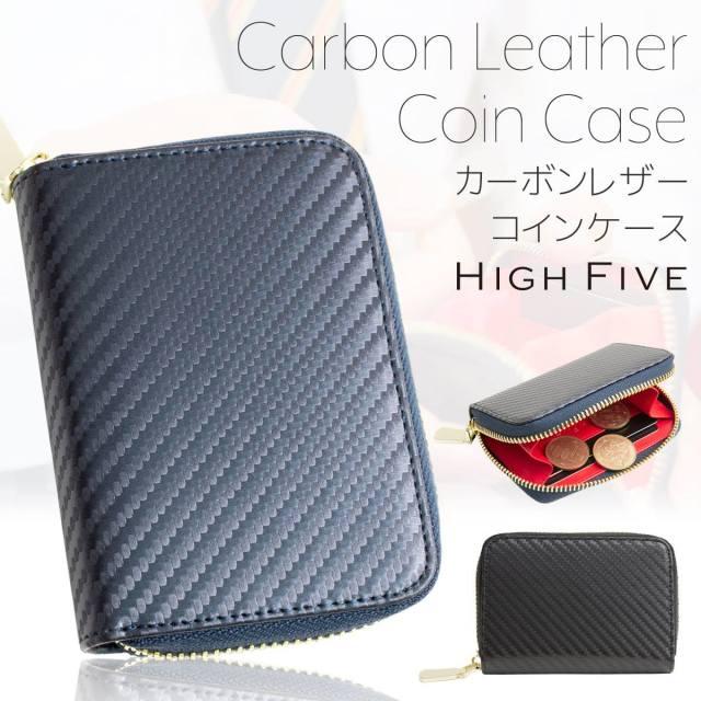 カーボンレザーコインケース