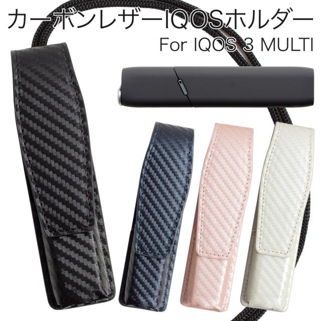 HIGH FIVE IQOS3 MULTI ケース カーボンPUレザー ストラップホルダータイプ 全4色