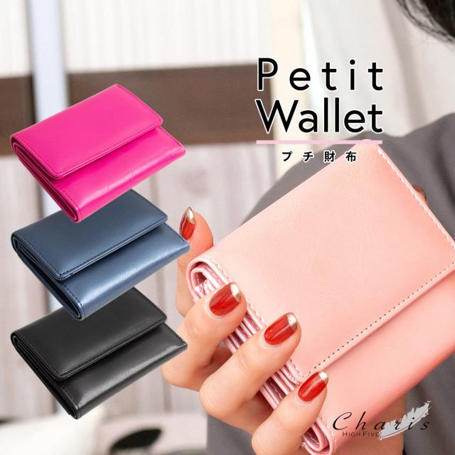 Charis HIGH FIVE PUレザー 小さい財布 三つ折り プチウォレット