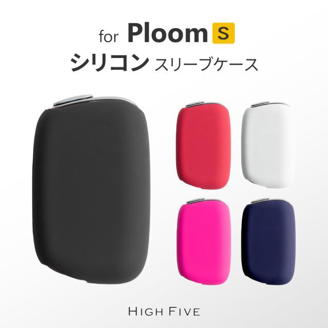 HIGH FIVE Ploom S エス ケース シリコンスリーブケース 全5色