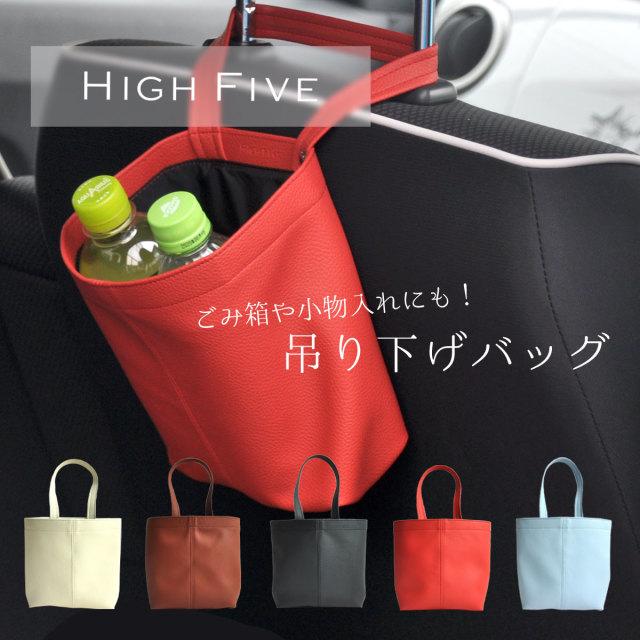 HIGH FIVE PUレザー 車内やドアノブに 吊り下げバッグ 全5色