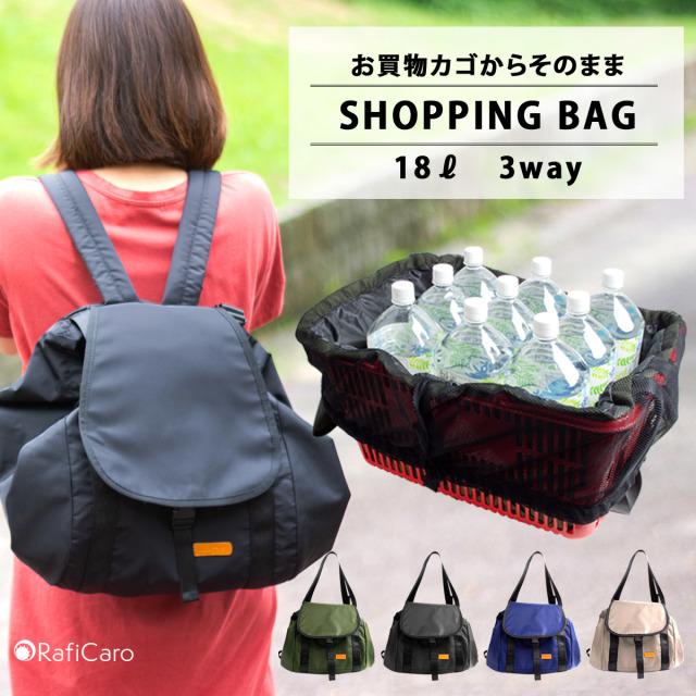 RafiCaro ナイロン 大容量 レジカゴに被せる3way ショッピングバッグ 全4色