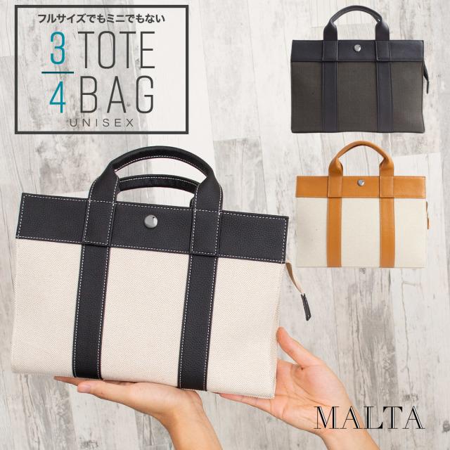 MALTA 牛革 キャンバス生地 大容量 ちょうどいいサイズのミニトートバッグ 全3色