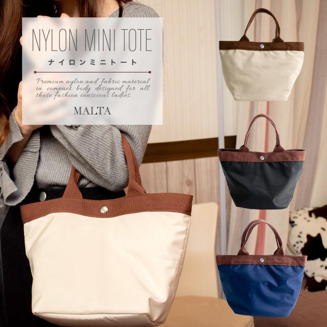 MALTA ナイロン ちょうどいい絶妙サイズ ミニトートバッグ 全3色
