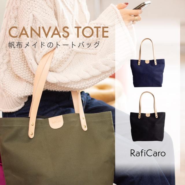 RafiCaro 帆布 イタリアンレザー シンプルで丈夫 帆布製トートバッグ 全3色