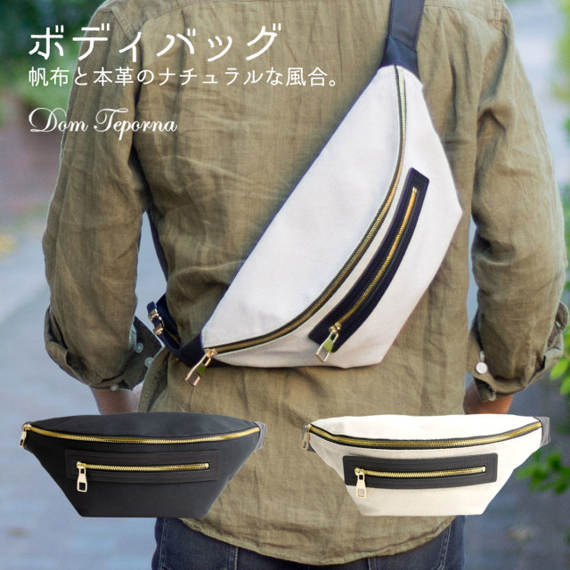 Dom Teporna 本革 帆布 カジュアルな大容量 ボディバッグ 全2色