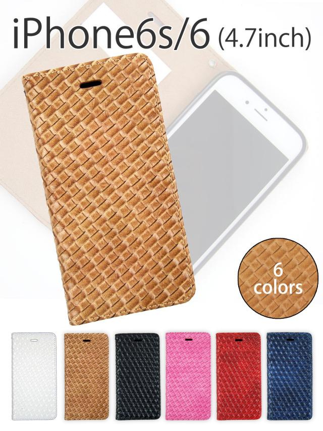 【iPhone6s/6】高級感あふれるイントレチャートデザイン手帳型ケース レザー編み込み  ユニセックス 高品質PUレザー 全5色
