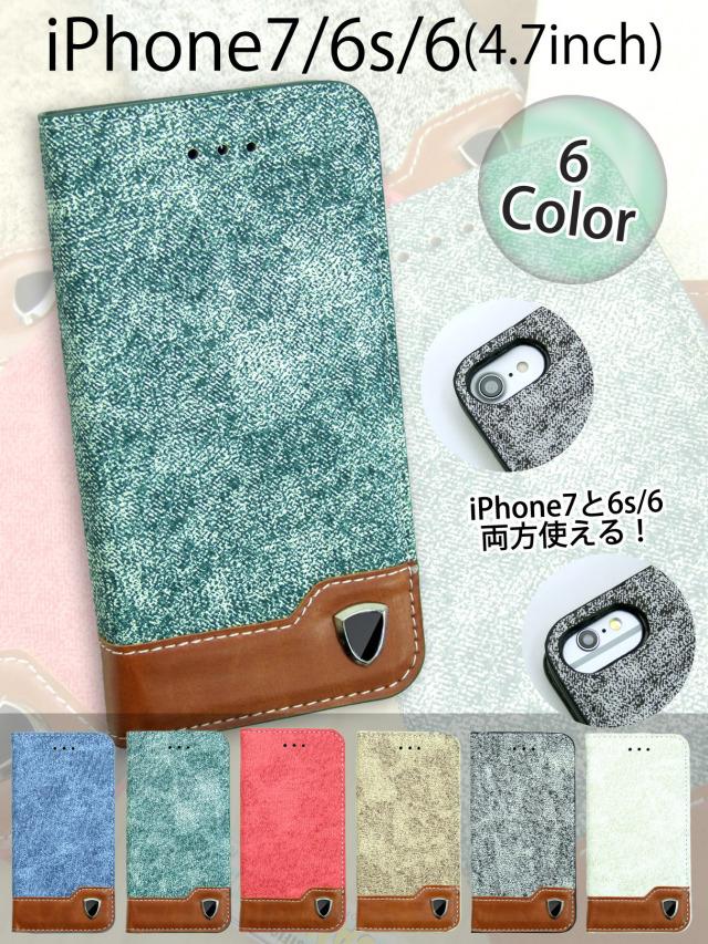 【iPhone7/6s/6】レザー×デニム 優しさを感じるデザイン手帳型ケース 高品質PUレザー ジーンズカラー ダイアリーカバー 全6色