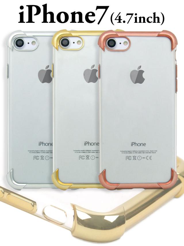 【iPhone7】お手軽ドレスアップ! iPhoneソフトケース メタルフレームテイスト TPU ゴージャスなメタリック系3カラー