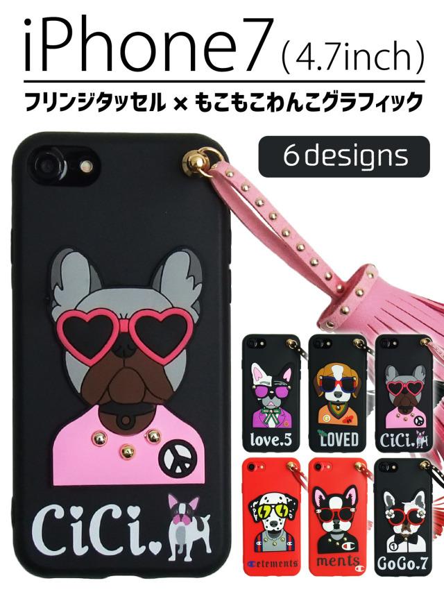iPhone7 犬 ケース