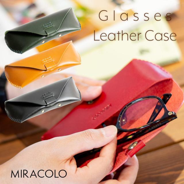 MIRACOLO 本革 イタリアンレザー メガネケース ハンドメイド仕上げ 全4色
