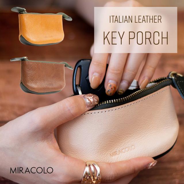 MIRACOLO 本革 イタリアンレザー スマートキーケース 全3色