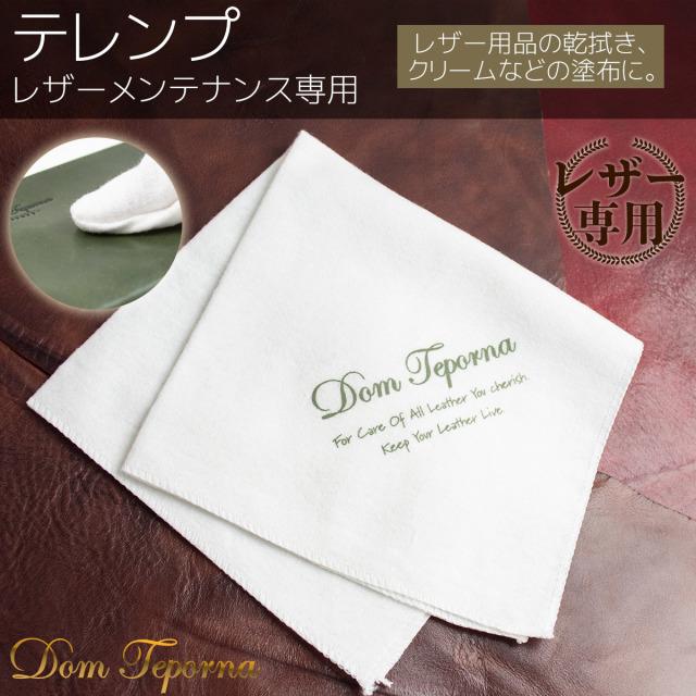 Dom Teporna レザークロス コットン テレンプ 皮革メンテナンス用クリーム オイル専用